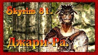 The Elder Scrolls V: Skyrim #81 Джари-Ра