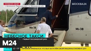 В Москве запустили первое аэротакси - Москва 24
