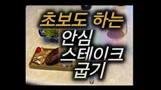 [꿈여행] 요리꿈나무의 집에서 안심스테이크 굽기 3분영…