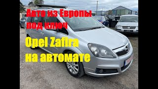 Авто из Европы под ключ-Opel Zafira на автомате