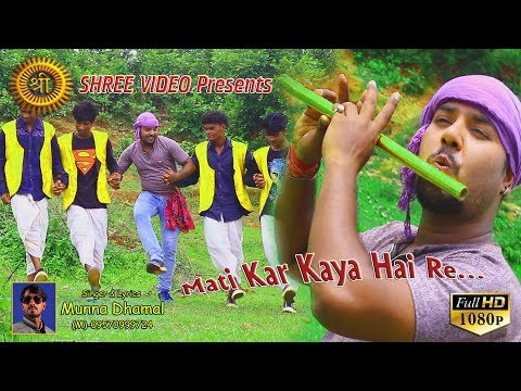Mati Kar Kaya Hai Re | माटी कर काया हाय रे | New Nagpuri Song 2017 | Munna Dhamal | Shree Video