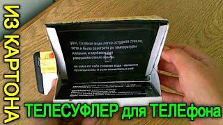 #ТЕЛЕСУФЛЕР из КАРТОНА для смартфона своими руками!