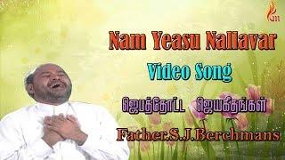 Father Berchmans - Nam Yeasu Nallavar (Father S.J.Berchmans)