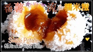 Sweet Potato Glutinous Rice Balls 番薯流心糯米糍  Josephine's Recipes Episode 101