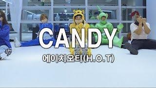 [할로윈특집]에이치오티(H.O.T) - Candy(캔디)안무 황여진T 수업영상 ㅣ 강남역 방송댄스학원 댄스조…