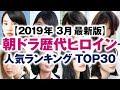 NHK朝ドラ歴代ヒロイン 人気ランキング TOP30【2019年3月最新版】 - YouTube