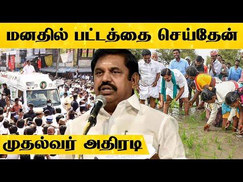 நான் நினைத்ததை தான் செய்கிறேன்! - முதல்வர் பழனிசாமி அதிரடி பேச்சு | TN Govt | EPS
