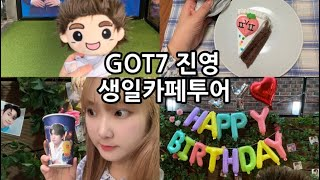 GOT7 갓세븐 진영 생일 카페 투어 다녀온 날 JIN…