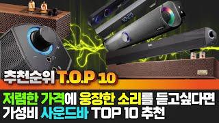 인기있는 pc 사운드바 스피커 가성비 TOP10 순위 …