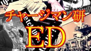 これから毎日、アニソンを演奏した動画を焼こうぜ!! アニソンカヴァーバンドDetch UP!!です。 Detch UP!!公式HP:http://detchup.jimdo.com/ Detch UP!!ブログ:htt...