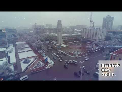 Бишкек 2018