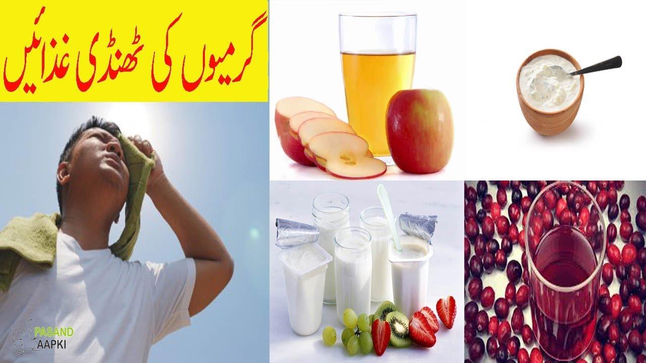 apple : yogurt : cucumber full information in urdu with Dr Khurram:Pasand Aapki