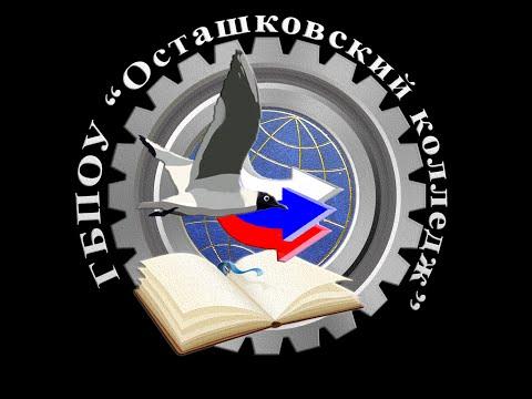 "ГБПОУ ""Осташковский колледж"" О нас"