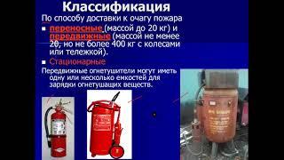 видео Огнетушители углекислотные: применение, технические характеристики