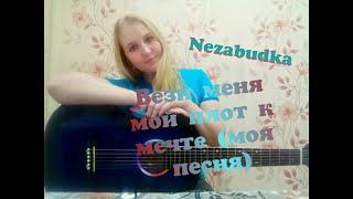 Песни под гитару. Nezabudka - Вези меня мой плот к мечте (моя песн