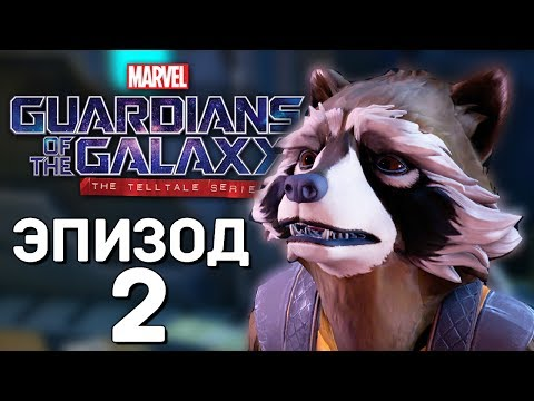 СТРАЖИ ГАЛАКТИКИ - Guardians of the Galaxy: The Telltale Series (EP.2)