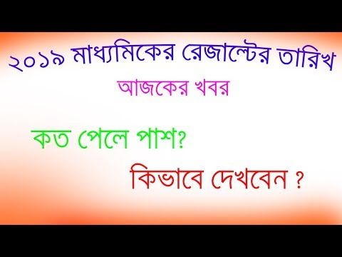 Madhyamik 2019 Result Out Date | Madhyamik Result | WB Madhyamik Result 2019 | Madhyamik Result Mp3