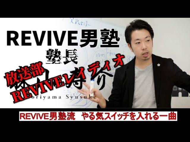 テンション上げる/勉強/仕事/やる気スイッチ押す1曲 REVIVE男塾style