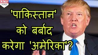 INDIA की मदद से PAKISTAN को सबक सिखाएंगे Trump