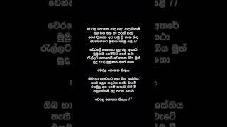 Werala Konaka  (Lyrics) - Prince Udaya Priyantha