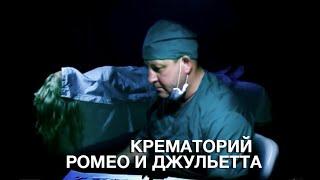 Смотреть клип песни: Крематорий - Ромео и Джульетта