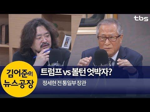 트럼프 vs 볼턴 엇박자? (정세현) | 김어준의 뉴스공장