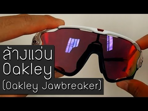 ทำความสะอาดแว่น Oakley Jawbreaker (How to clean Oakley Glasses)