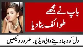 Baap ne Mjhy Tawaif Bana Diya - Dardnaak Kahani in Urdu