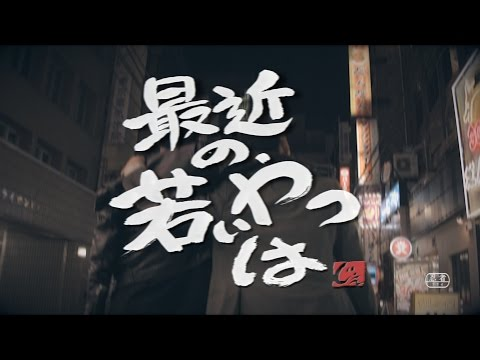 J-REXXX - 最近の若いやつは (Official Music Video)