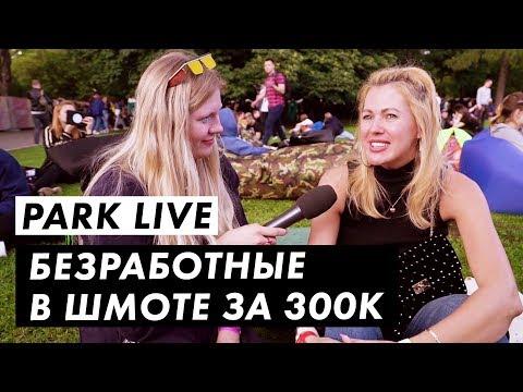 Во что одеты на фестивале Park Live / Часть 2 / Луи Вагон