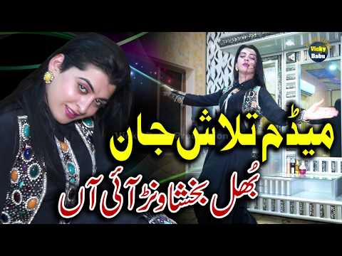 Madam Talash Jan - Singer Wajid Ali Baghdadi & Muskan Ali - New Dance Video