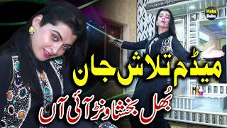 vuclip Madam Talash Jan - Singer Wajid Ali Baghdadi & Muskan Ali - New Dance Video
