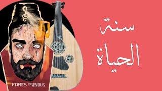 حسين الجسمي - سُنة الحياة (اورنج رمضان 2020) عود