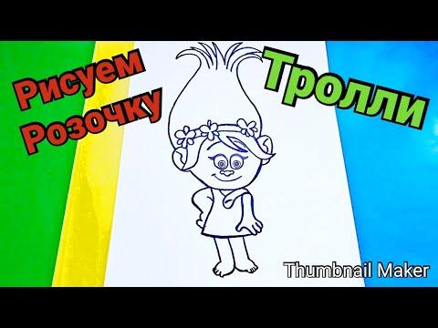 Тролли мультфильм рисунки карандашом