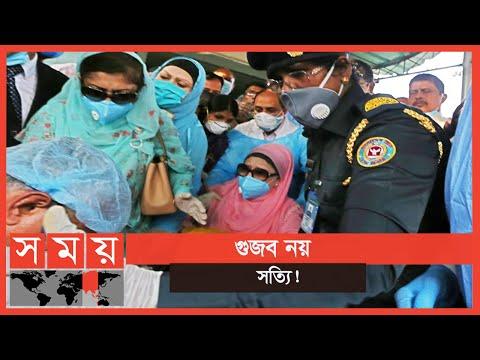 করোনা পজিটিভ খালেদা জিয়া! | Khaleda Zia | Coronavirus | Covid 19 | Somoy TV