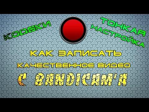 Bandicam как записать качественное видео|выбор кодека|как настроить и др.