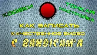 Bandicam как записать качественное видео|выбор кодека|как настроить и др.(Bandicam новая версия как записать качественное видео|выбор кодека|прочие настройки ················..., 2015-02-01T14:50:58.000Z)