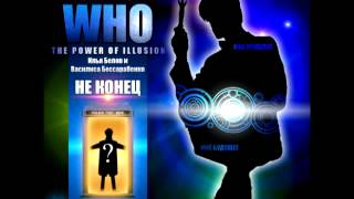 Аудиосериал Доктор Кто - 1x01 - Не конец