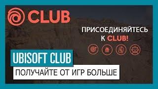 UBISOFT CLUB: ЛЮБИТЕ ИГРЫ UBISOFT? ЗНАЧИТ, ВЫ СОСТОИТЕ В UBISOFT CLUB!
