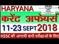Haryana current affair 2018   हरियाणा करंट अफेयर   Current Affair में एक number भी नहीं कटेगा
