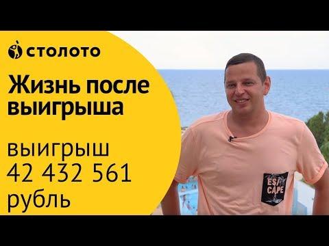 Столото ПРЕДСТАВЛЯЕТ | Победитель лотереи