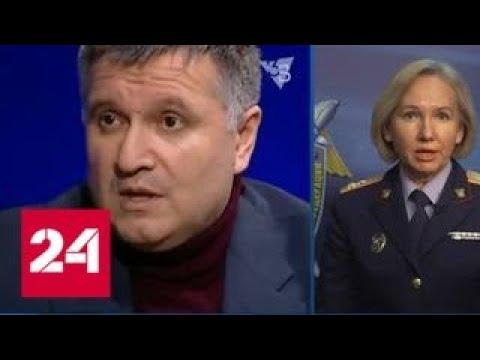 СКР обвинил главу МВД Украины в нарушении избирательных прав россиян - Россия 24