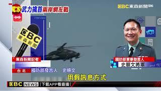 陸網友畫想像圖登陸「俘虜」蔡總統 國防部回擊