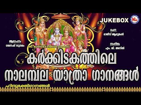 കര്ക്കിടകത്തിലെ നാലമ്പലയാത്രാഗാനങ്ങള്   Hindu Devotional Songs Malayalam   Sree Rama Songs