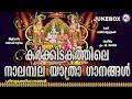 കര്ക്കിടകത്തിലെ നാലമ്പലയാത്രാഗാനങ്ങള് | Hindu Devotional Songs Malayalam | Sree Rama Songs
