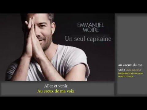 Emmanuel moire l attirance