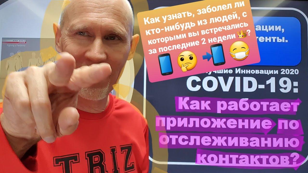 iTRIZtv 65 COVID-19: Как работает приложение по ...
