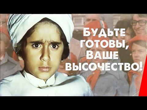 Будьте готовы, ваше высочество (1978) фильм