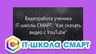 Видеоработа ученика IT школы-СМАРТ:
