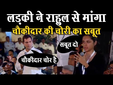 HCN News | राहुल गांधी ने चौकीदार को बताया चोर, तो लड़की ने मांग लिया सबूत | Rahul Gandhi Speech